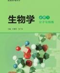 北师大版高一生物必修1 分子与细胞(2019版)
