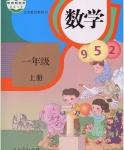 人教版一年级数学上册