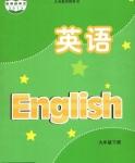 译林版九年级英语下册