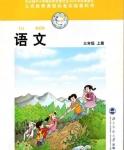 北师大版三年级语文上册