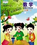 北京版六年级数学下册