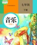 人教版七年级音乐(简谱)下册