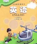 科普版六年级英语上册
