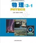沪科教版高二物理选修3-1