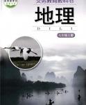 湘教版八年级地理上册