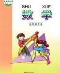 青岛版五年级数学下册(五四制)