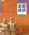 人教版高二思想政治必修4 哲学与文化(2019版)