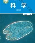 教科版六年级科学上册