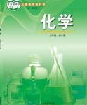 鲁教版八年级化学全册(五四制)