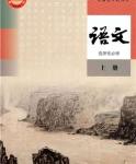 人教版高二语文选择性必修 上册(2019版)