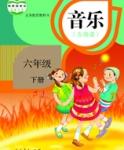 人教版六年级音乐(五线谱)下册