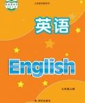 译林版七年级英语上册