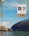 人教版高一数学必修 第二册(2019版)