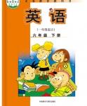 外研版六年级英语下册(一年级起)