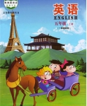 北京版五年级英语上册