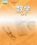 鲁教版六年级数学下册(五四制)