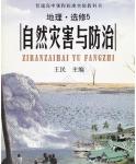 中图版高三地理选修5 自然灾害与防治