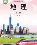 中图版高一地理必修 第二册(2019版)