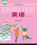 冀教版五年级英语上册(一年级起)