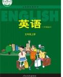 冀教版五年级英语上册(三年级起)