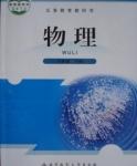 北师大版八年级物理下册
