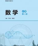 北师大版高一数学必修第二册(2019版)