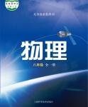 沪科版八年级物理全一册