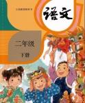 人教版二年级语文下册(部编版)