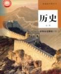 人教版高一历史必修 中外历史纲要(上)
