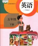 人教版五年级英语下册(PEP)