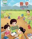 北京版一年级数学上册