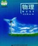 北师大版九年级物理全册(北京版)