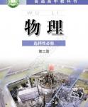 粤教版高三物理选择性必修 第三册(2019版)