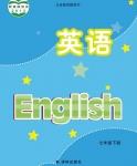 译林版七年级英语下册