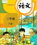 人教版三年级语文下册(部编版)