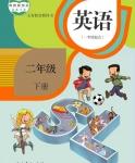 人教版二年级英语下册(新起点)