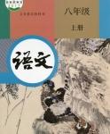 人教版八年级语文上册(部编版)