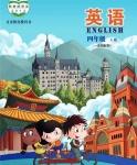 北京版四年级英语下册