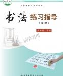 北师大版五年级书法下册