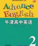 译林版高一英语模块2