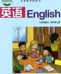 鲁教版四年级英语上册